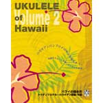 �����{�@Ukulele of Hawaii
